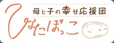 母と子の幸せ応援団~ひなたぼっこ~